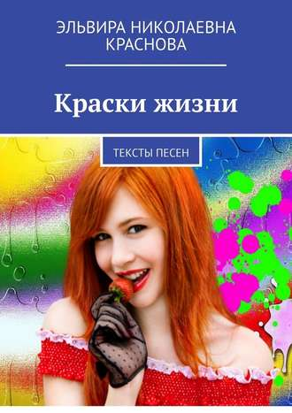 Эльвира Краснова, Краски жизни. Тексты песен