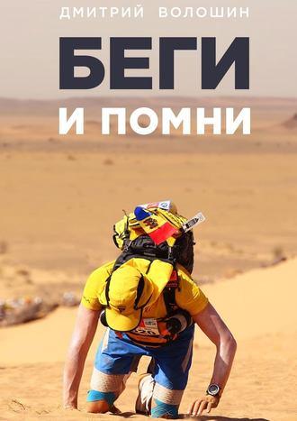 Дмитрий Волошин, Беги и помни
