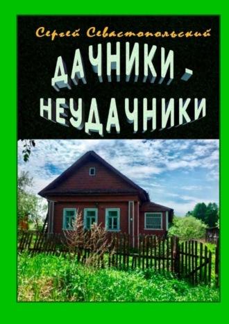 Сергей Севастопольский, Дачники-неудачники. Рассказ