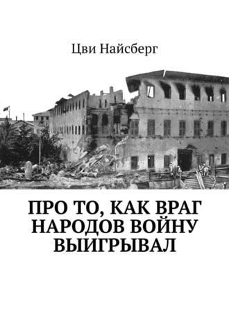 Цви Найсберг, Про то, как враг народов войну выигрывал