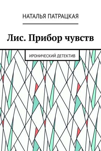 Наталья Патрацкая, Лис. Прибор чувств. Иронический детектив