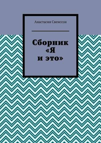 Анастасия Свенссон, Сборник