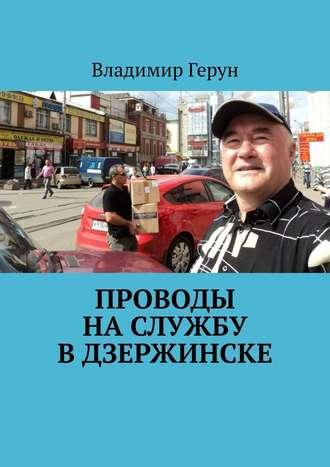Владимир Герун, Проводы на службу в Дзержинске