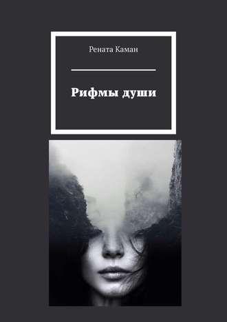 Рената Каман, Рифмы души