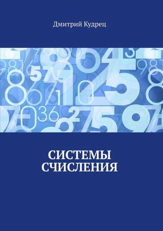 Дмитрий Кудрец, Системы счисления