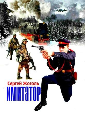 Сергей Жоголь, Имитатор