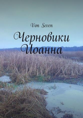 Von Seven, Черновики Иоанна