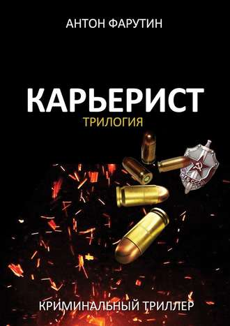 Антон Фарутин, Карьерист. Трилогия