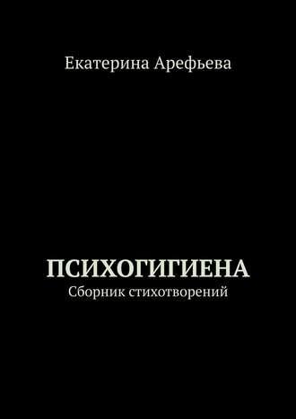 Екатерина Арефьева, Психогигиена. Сборник стихотворений