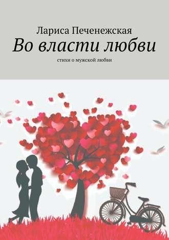 Лариса Печенежская, Во власти любви. Стихи омужской любви