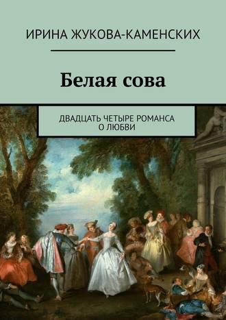 Ирина Жукова-Каменских, Белая сова. Двадцать четыре романса олюбви