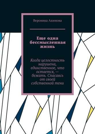 Вероника Акимова, Еще одна бессмысленная жизнь