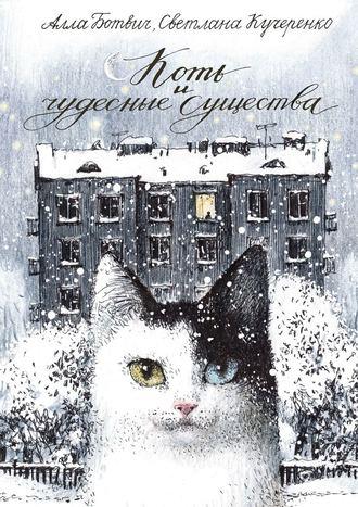 Светлана Кучеренко, Алла Ботвич, Коть и чудесные существа