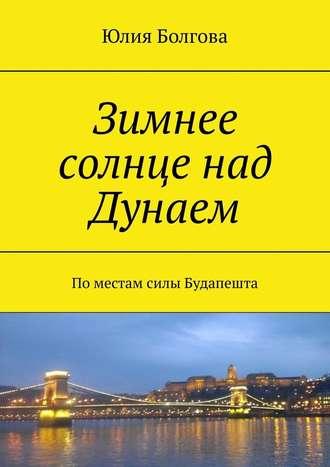 Юлия Болгова, Зимнее солнце над Дунаем. Поместам силы Будапешта
