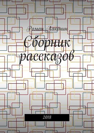 Роман Лаконин, Сборник рассказов. 2018