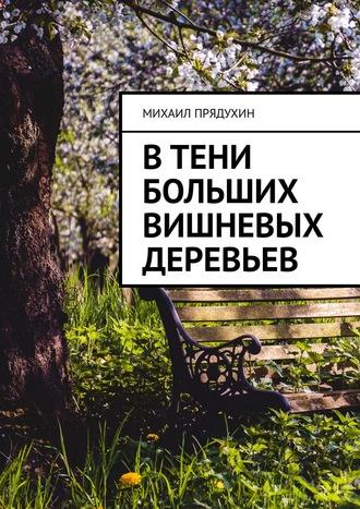 Михаил Прядухин, В тени больших вишневых деревьев