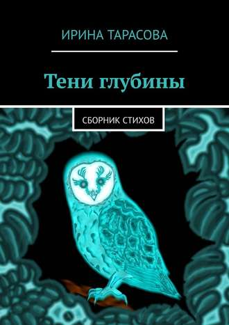 Ирина Тарасова, Тени глубины. Сборник стихов
