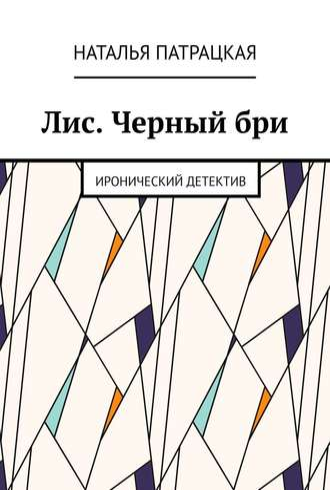 Наталья Патрацкая, Лис. Черный бри. Иронический детектив
