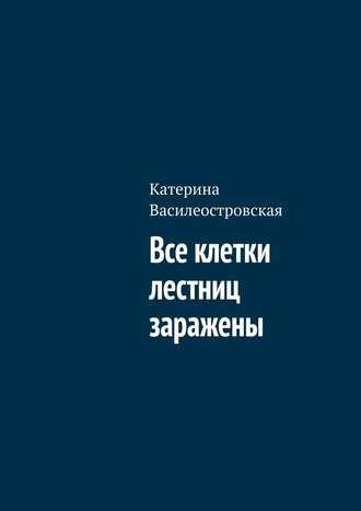 Катерина Василеостровская, Все клетки лестниц заражены