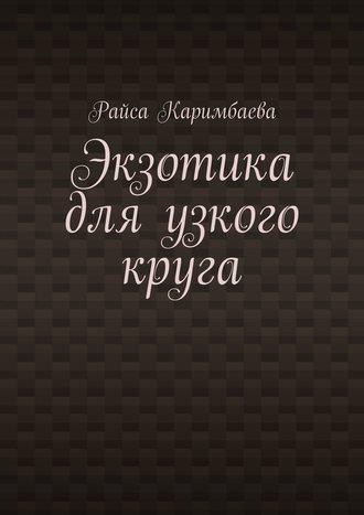Райса Каримбаева, Экзотика для узкого круга