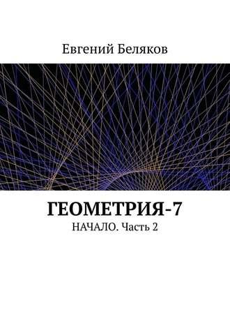 Евгений Беляков, Геометрия-7. Начало. Часть2