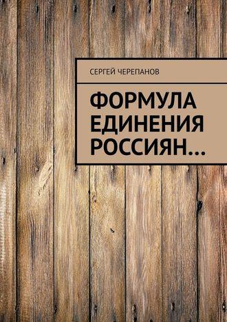 Сергей Черепанов, Формула единения россиян…