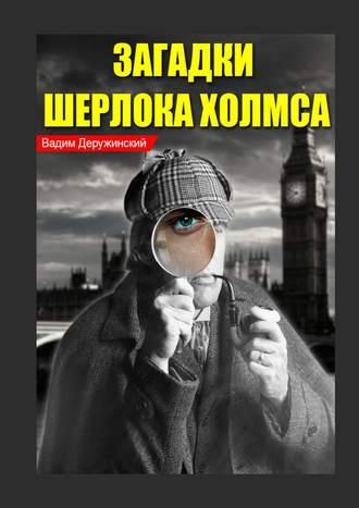 Вадим Деружинский, Загадки Шерлока Холмса. Из записок доктора Ватсона
