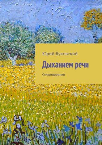 Юрий Буковский, Дыханием речи. Стихотворения