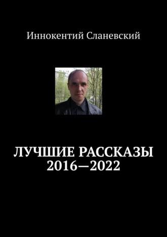 Иннокентий Сланевский, Лучшие рассказы 2016—2018