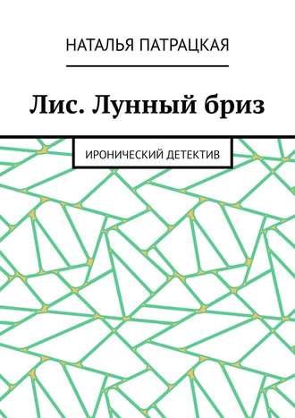 Наталья Патрацкая, Лис. Лунный бриз. Иронический детектив