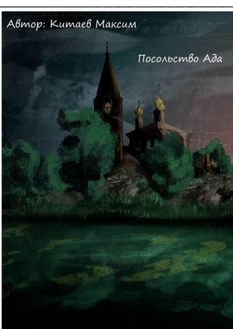 Максим Китаев, Посольство ада