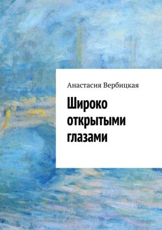 Анастасия Вербицкая, Широко открытыми глазами