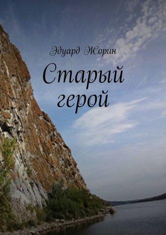 Эдуард Жорин, Старый герой
