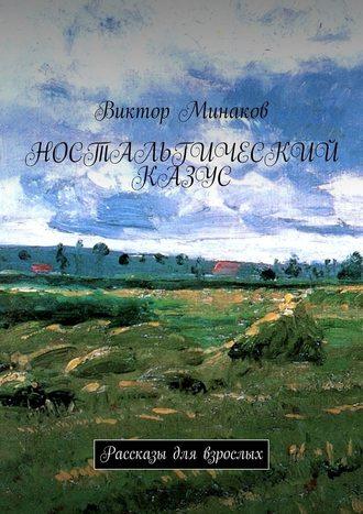Виктор Минаков, Ностальгический казус. Рассказы для взрослых