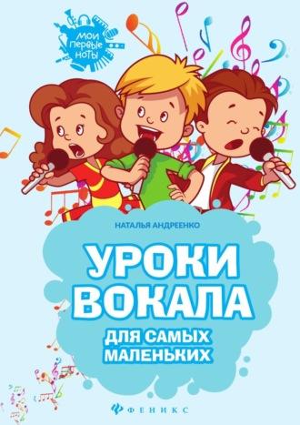 Наталья Андреенко, Уроки вокала для самых маленьких