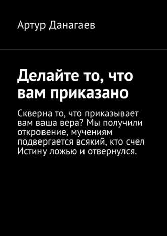 Артур Данагаев, Посмотри насвоегоБога, которому Ты поклонялся. Мы Его сожжем иразвеем вморе прахом