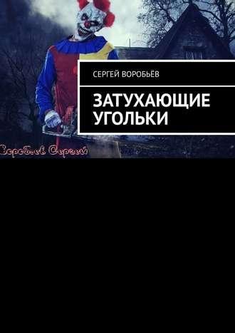Сергей Воробьёв, Затухающие угольки