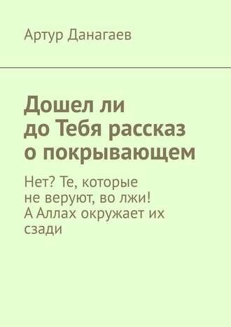 Артур Данагаев, Дошел ли до Тебя рассказ о покрывающем. Нет? Те, которые неверуют, волжи! А Аллах окружает их сзади