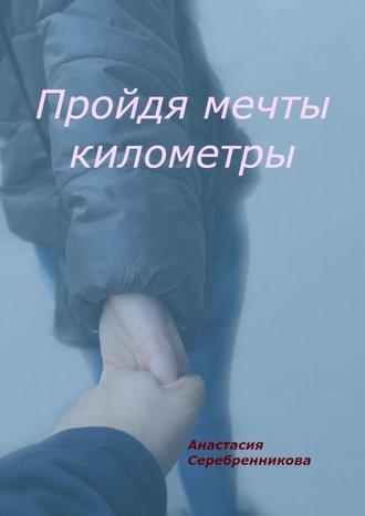 Анастасия Серебренникова, Пройдя мечты километры
