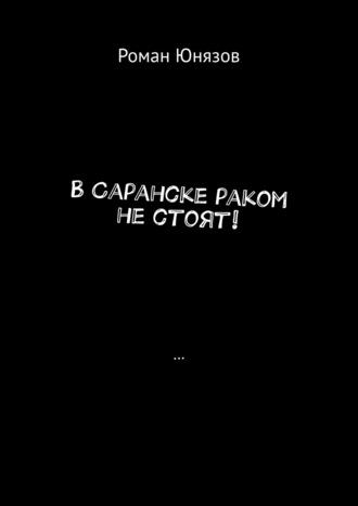 Роман Юнязов, В Саранске раком не стоят! Наивная история взросления
