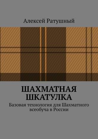 Алексей Ратушный, Шахматная шкатулка. Базовая технология для Шахматного всеобуча в России
