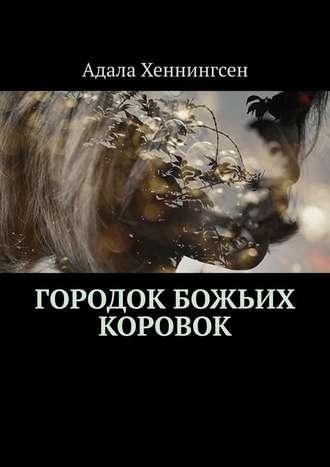 Адала Хеннингсен, Городок божьих коровок