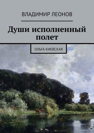 Владимир Леонов, Души исполненный полет. Ольга Киевская