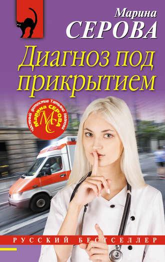 Марина Серова, Диагноз под прикрытием