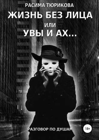 Расима Тюрикова, Жизнь без лица, или Увы и ах…