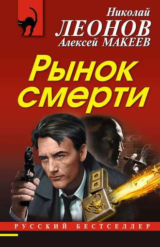 Николай Леонов, Алексей Макеев, Рынок смерти