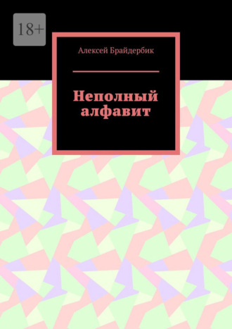 Алексей Брайдербик, Неполный алфавит