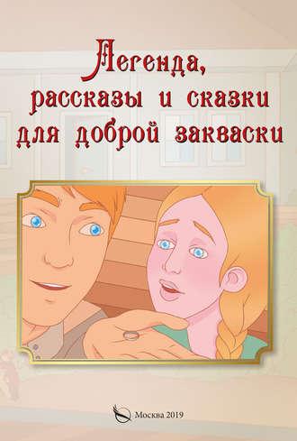 Игорь Павлов, Легенда, рассказы и сказки для доброй закваски