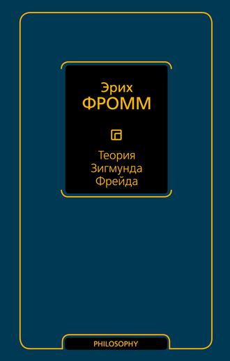 Эрих Фромм, Теория Зигмунда Фрейда (сборник)