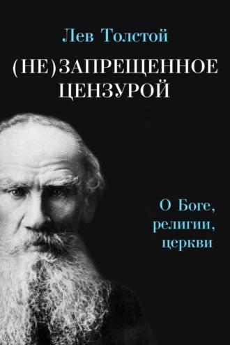 Лев Толстой, Г. Абрамян, (Не)запрещенное цензурой. О Боге, религии, церкви